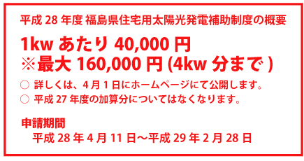 平成28年度福島県受託用太陽光発電補助制度の概要
