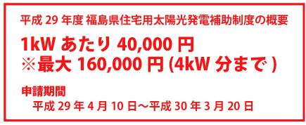 平成29年度福島県受託用太陽光発電補助制度の概要
