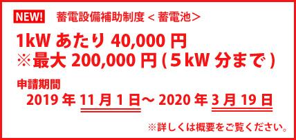 蓄電設備補助制度