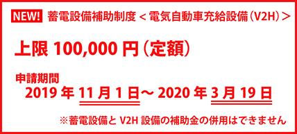 蓄電設備補助制度<V2H(電気自動車充給設備)>