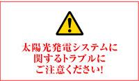 太陽光発電システムに関するトラブルにご注意ください!