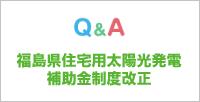 Q&A太陽光補助金制度改正