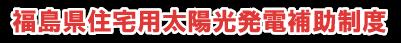 福島県住宅用太陽光発電補助制度